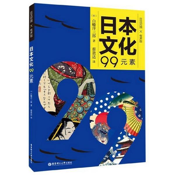 日本文化99元素(日漢對照•有聲版)