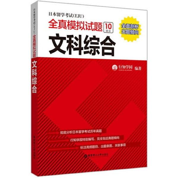 日本留學考試(EJU)全真模擬試題.文科綜合