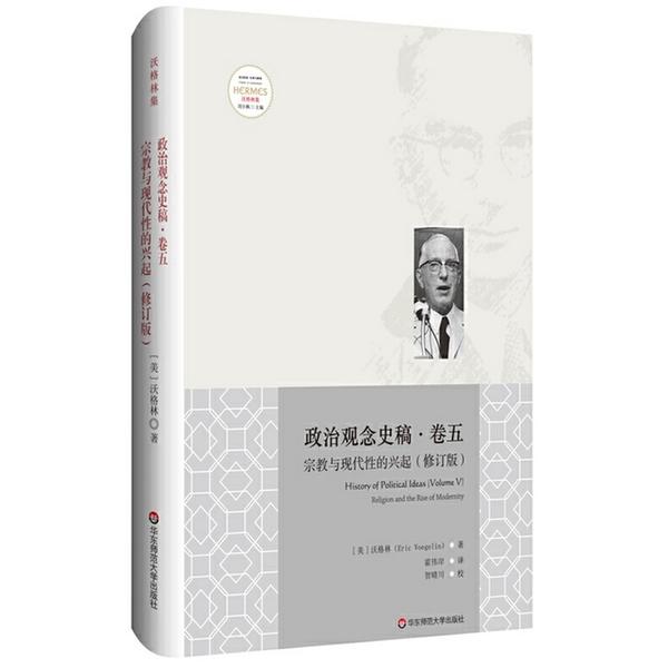 政治觀念史稿•卷五:宗教與現代性的興起(修訂版)