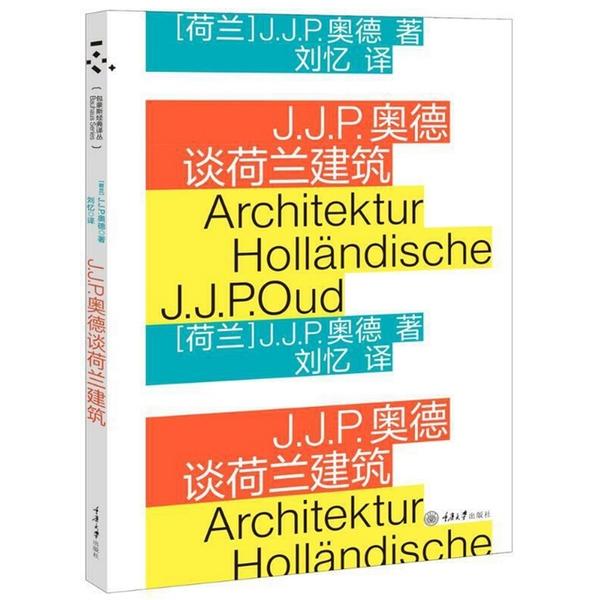 J.J.P.奧德談荷蘭建築