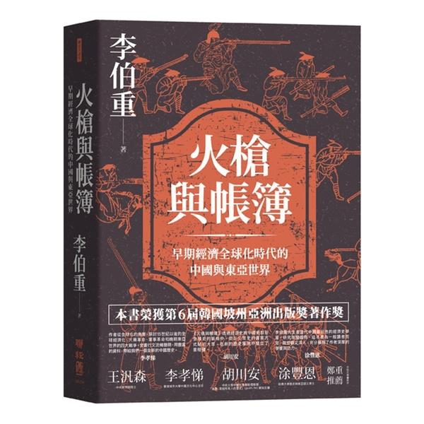 火槍與帳簿:早期經濟全球化時代的中國與東亞世界