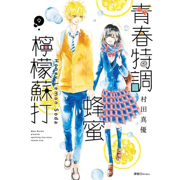 青春特調蜂蜜檸檬蘇打(09)