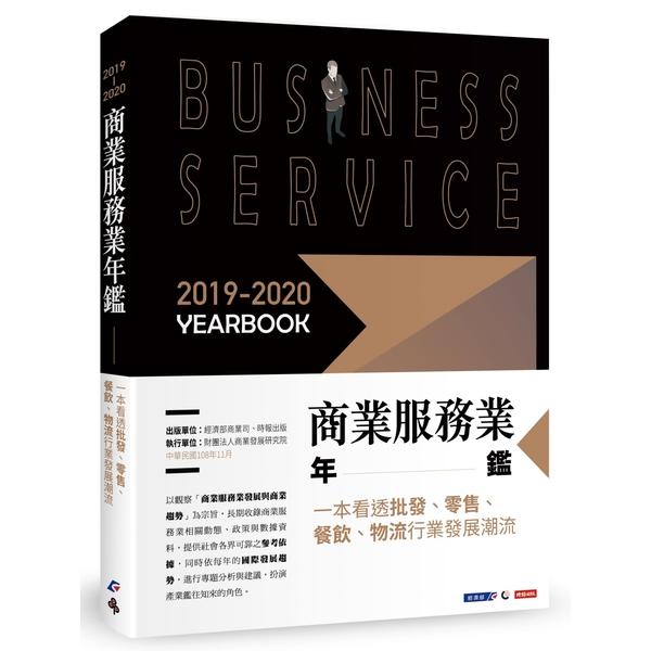 2019-2020商業服務業年鑑:一本看透批發、零售、餐飲、物流行業發展潮流