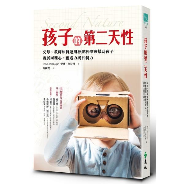 孩子的第二天性:父母、教師如何運用神經科學來幫助孩子發展同理心、創造力與自制力
