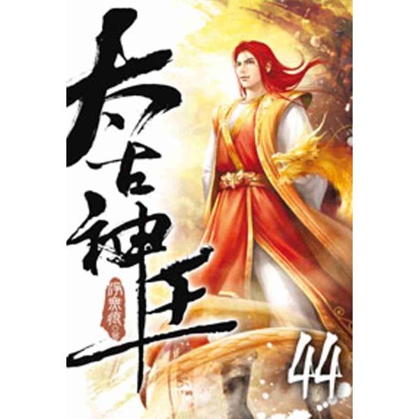 太古神王44