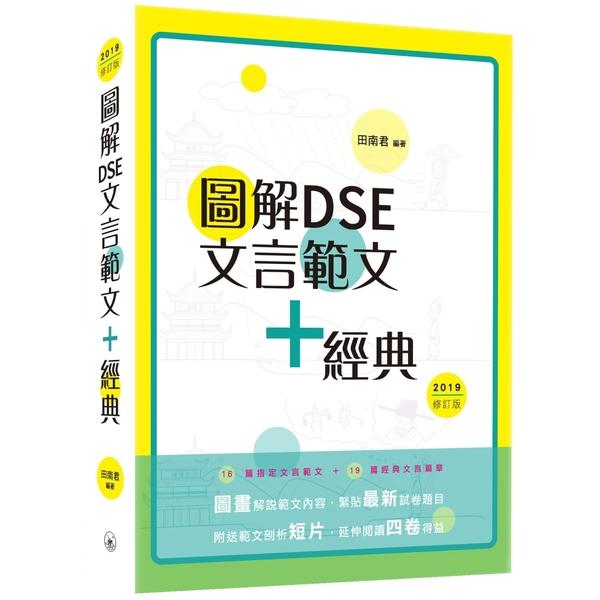 圖解DSE文言範文+經典(2019修訂版)