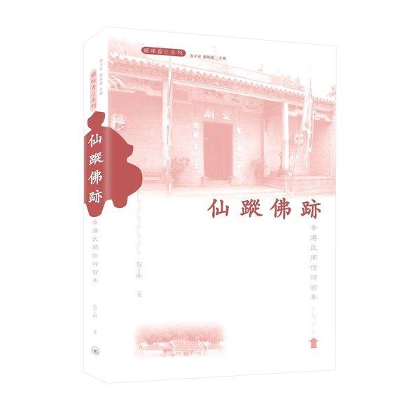 仙蹤佛跡:香港民間信仰百年