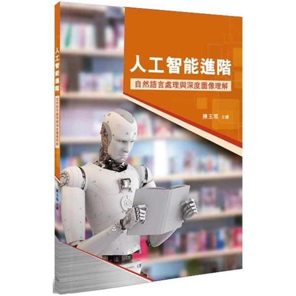 人工智能進階:自然語言處理與深度圖像理解