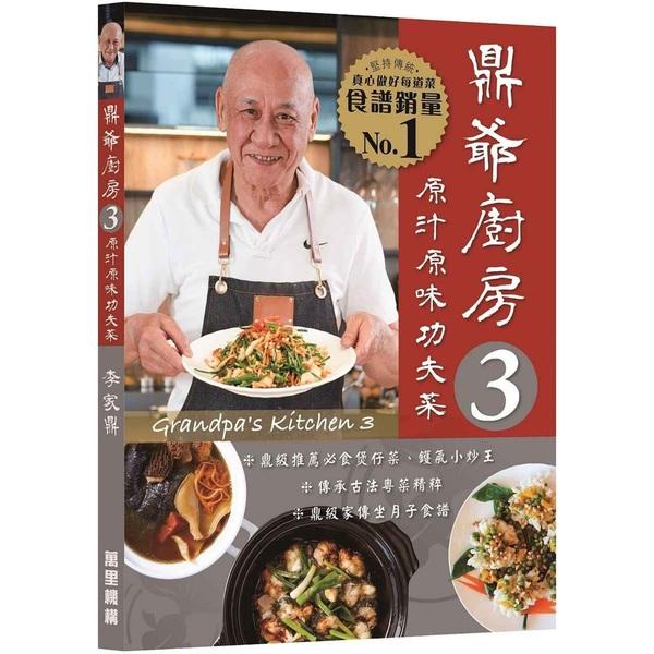 鼎爺廚房3:原汁原味功夫菜