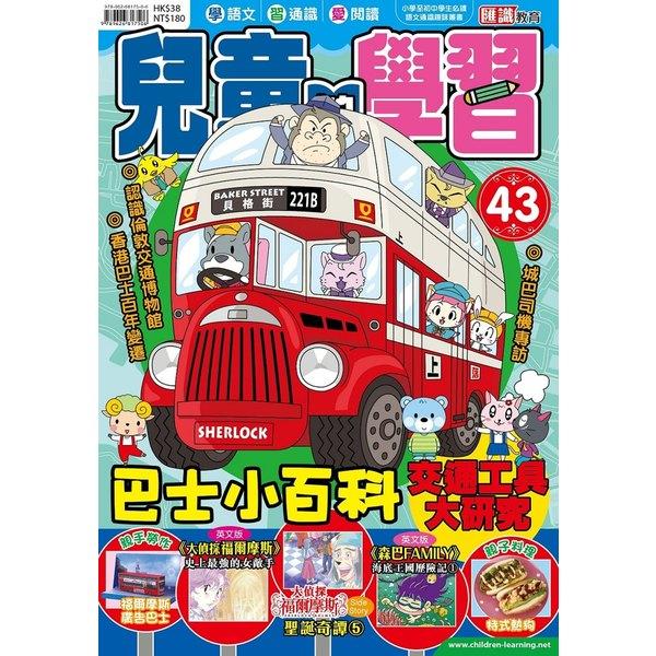 兒童的學習43之 巴士小百科 交通工具大研究