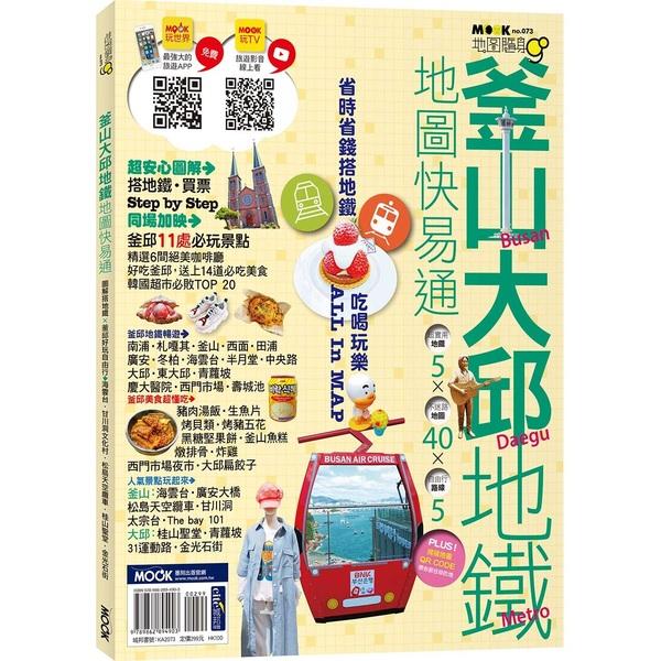 釜山大邱地鐵地圖快易通 – 世界書局 World Journal Bookstore