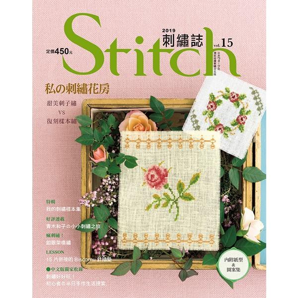 Stitch刺繡誌15:私的刺繡花房 甜美刺子繡VS復刻樣本繡