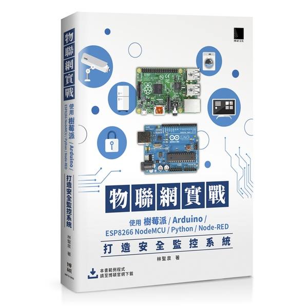 物聯網實戰:使用樹莓派/Arduino/ESP8266 NodeMCU/Python/Node-RED打造安全監控系統