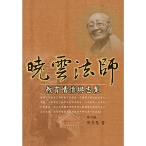 曉雲法師教育情懷與志業(修訂版)