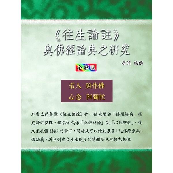 往生論註 與佛經論典之研究(全彩版)