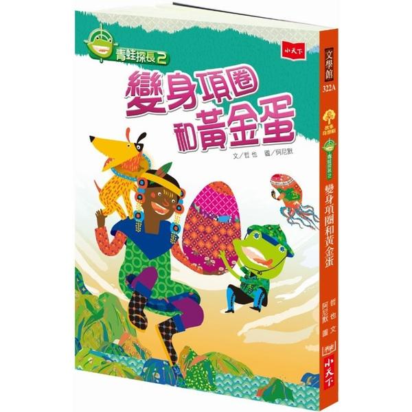 青蛙探長2:變身項圈和黃金蛋