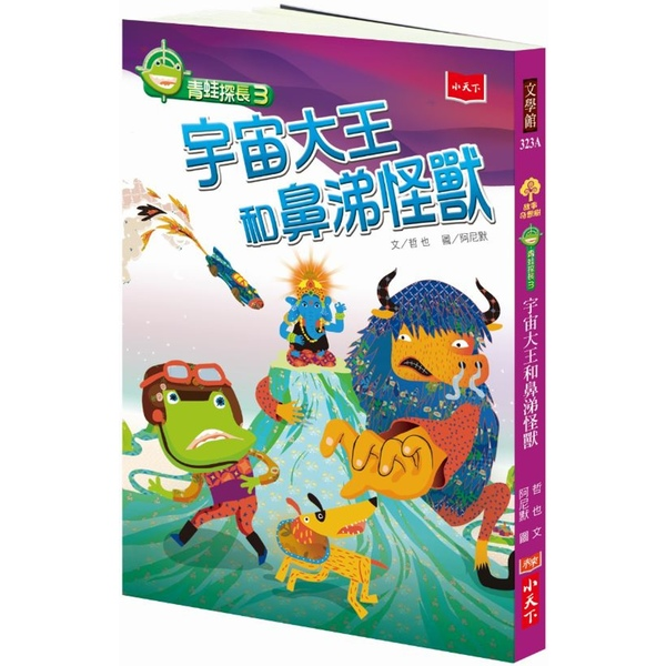 青蛙探長3:宇宙大王和鼻涕怪獸