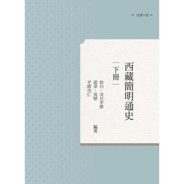 西藏簡明通史 下冊