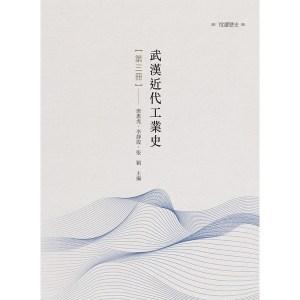 武漢近代工業史 第三冊