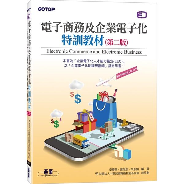 電子商務及企業電子化特訓教材(第二版)