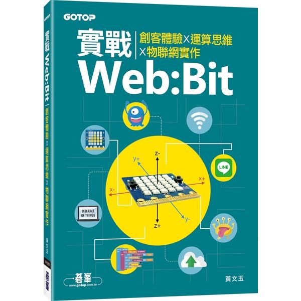 實戰Web:Bit|創客體驗x運算思維x物聯網實作