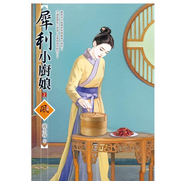 犀利小廚娘(2)