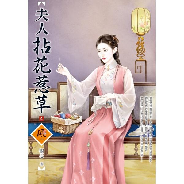 夫人拈花惹草(4)
