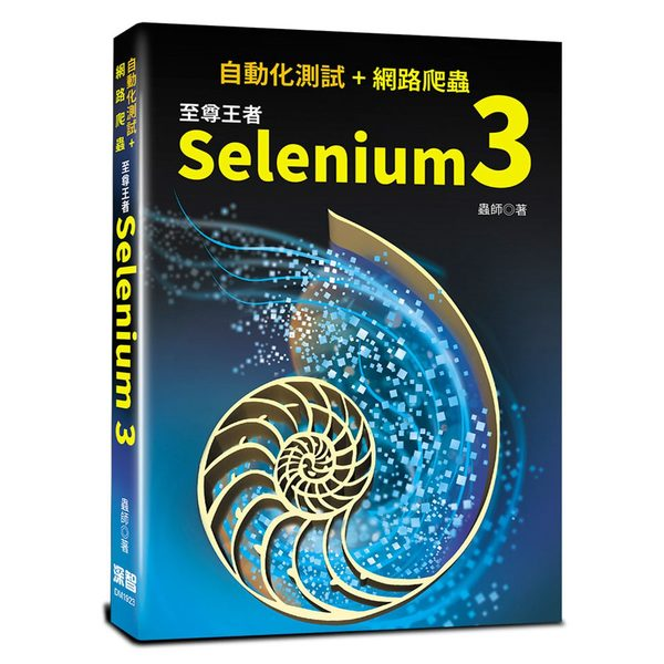 自動化測試+網路爬蟲:至尊王者Selenium 3