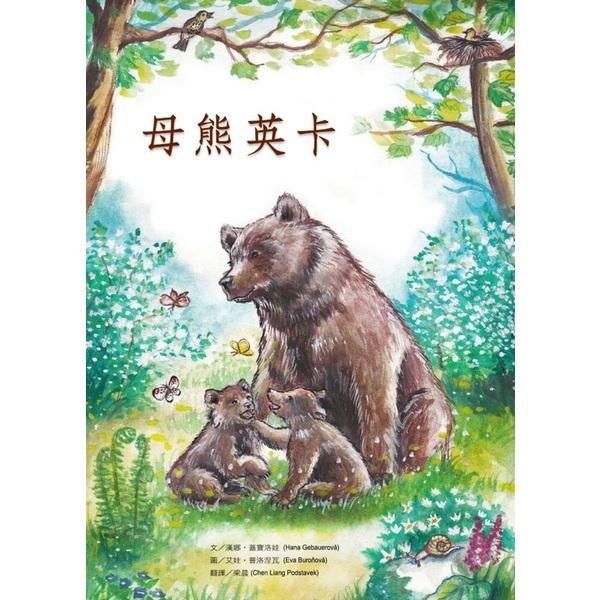 母熊英卡(精裝)