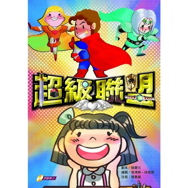 超級聯盟(書+CD)(精裝)