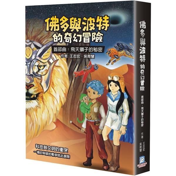 佛多與波特的奇幻冒險 首部曲:飛天獅子的秘密