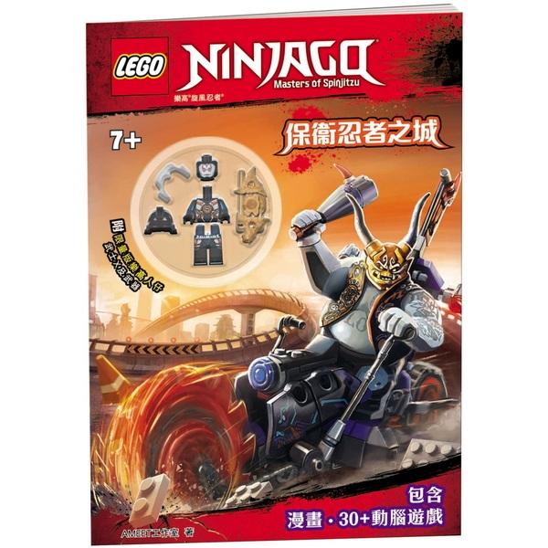 樂高旋風忍者:保衞忍者之城