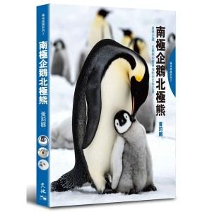 南極企鵝北極熊