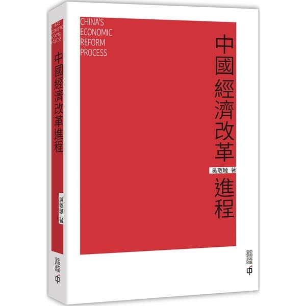 中國經濟改革進程