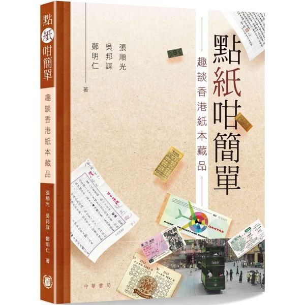 點紙咁簡單:趣談香港紙本藏品