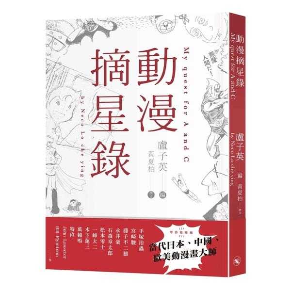 動漫摘星錄(普通版)