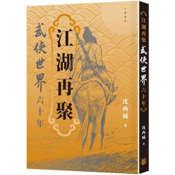 江湖再聚:武俠世界六十年