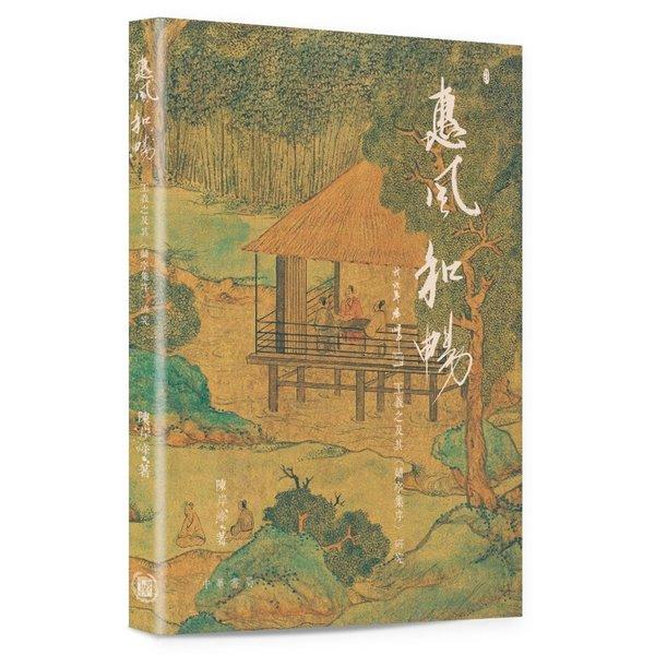 惠風和暢:王羲之及其﹤蘭亭集序﹥研究