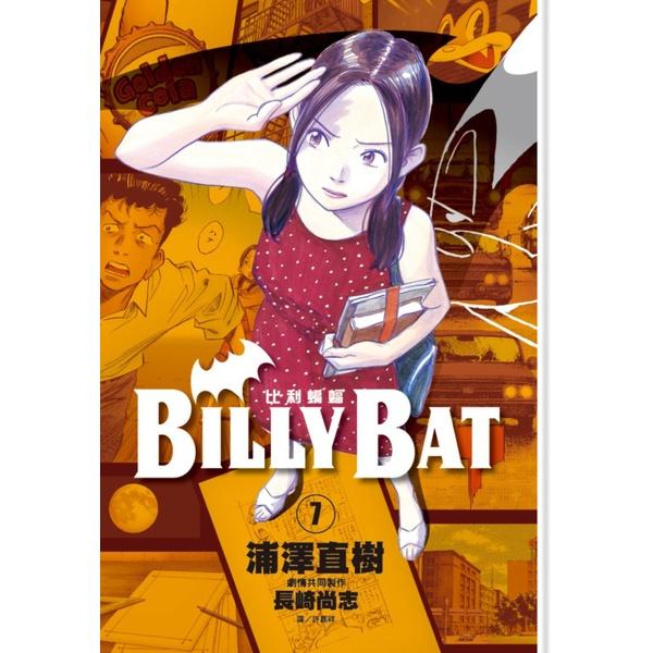 BILLY BAT比利蝙蝠(07)