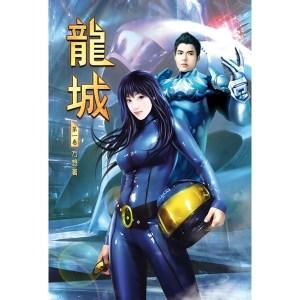 龍城(第一卷):入學考核