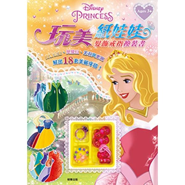 迪士尼公主 玩美紙娃娃:髮飾戒指換裝書