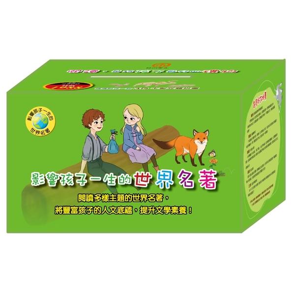 影響孩子一生世界名著系列:10書盒裝(隨書附贈3D立體木製拼圖)