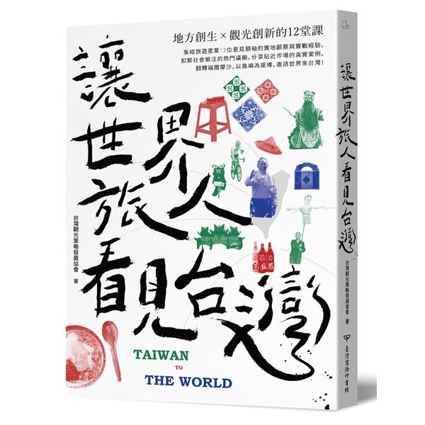 讓世界旅人看見台灣:地方創生╳觀光創新的12堂課