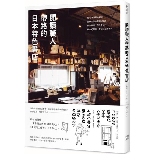 閱讀職人帶路的日本特色書店:從北海道到沖繩的全日本在地書店182選,獨立書店 、二手書店、複合式書店、書店住宿等等