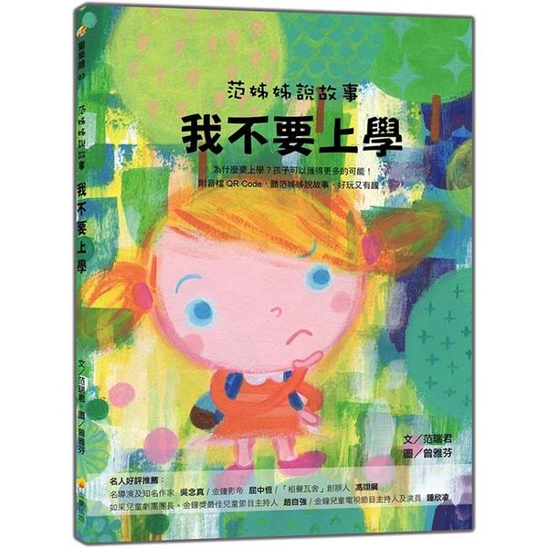 范姊姊說故事:我不要上學(附音檔QR Code,聽范姊姊說故事,好玩又有趣!)