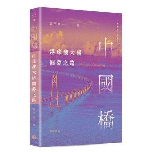 中國橋:港珠澳大橋圓夢之路