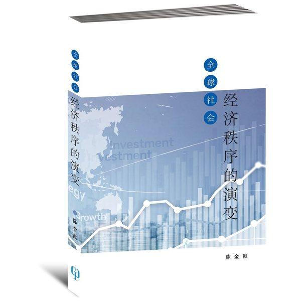 全球社會經濟秩序的演變(簡體書)
