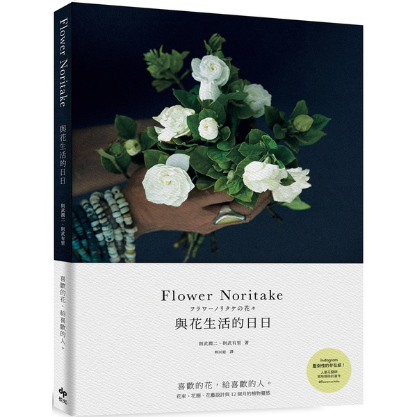 Flower Noritake 與花生活的日日:喜歡的花,給喜歡的人 花束、花圈、花藝設計與12個月的植物靈感