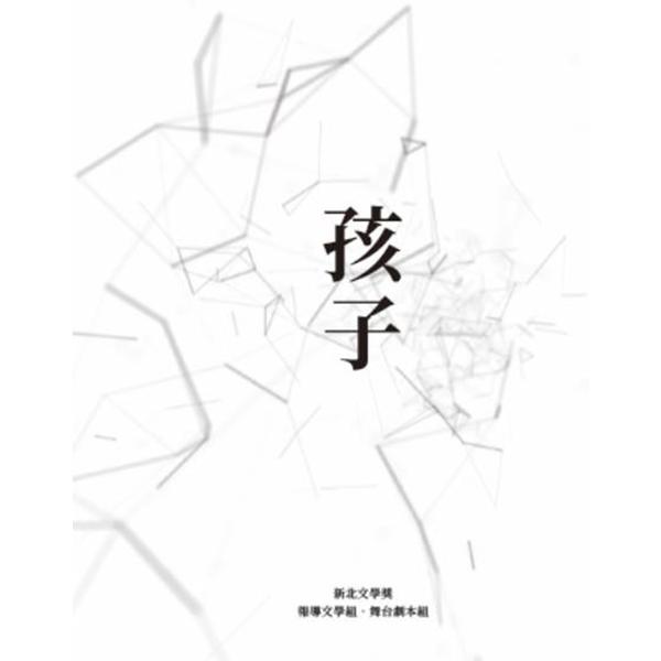 孩子─第九屆新北市文學獎得獎作品集(下)