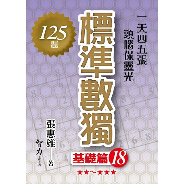 標準數獨:基礎篇18